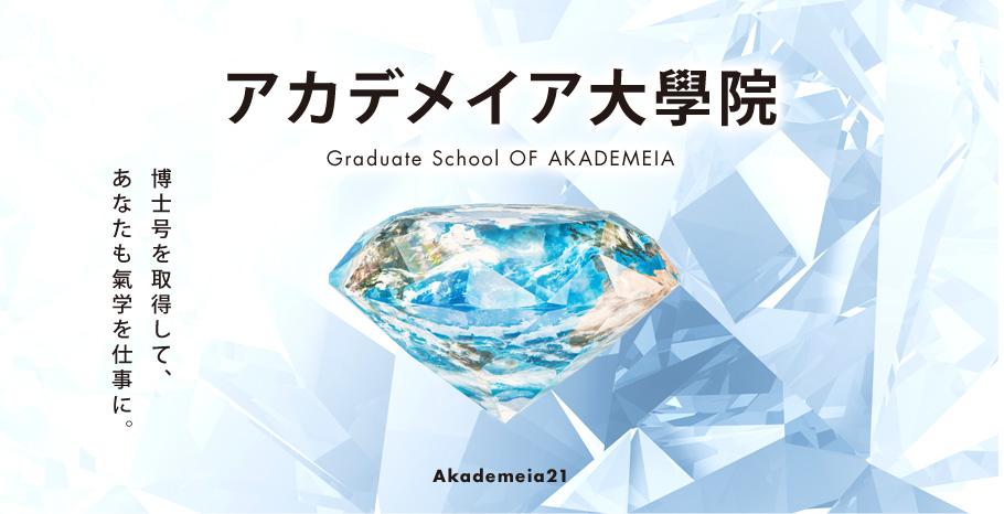 Akademeia大學院 - 博士号を取得して、あなたも氣学を仕事に。