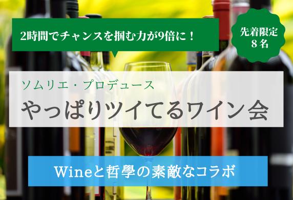 2時間でチャンスを掴む力が9倍に! ソムリエ・プロデュース やっぱりツイてるワイン会 Wineと哲学の素敵なコラボ