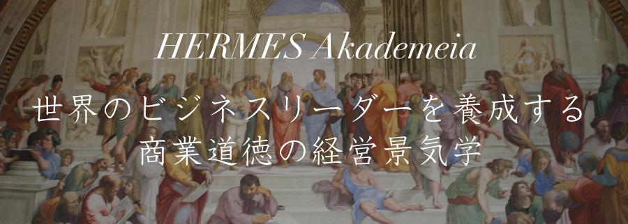 一代で大事業を成すリーダ要請スクール HERMES Akademeia