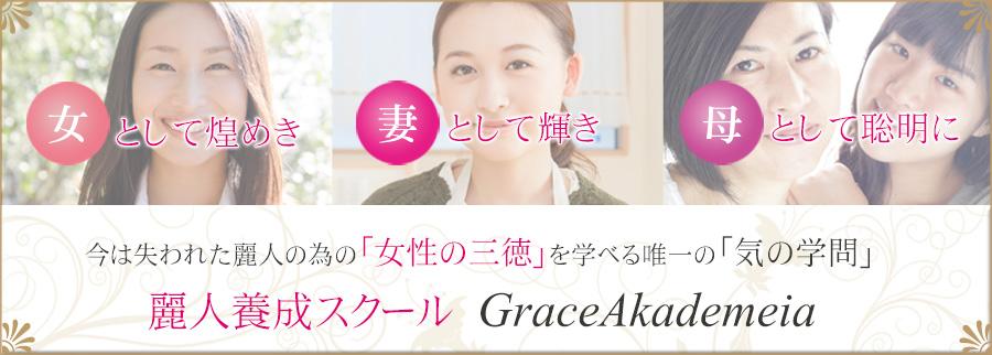 麗人養成スクール Grace Akademeia