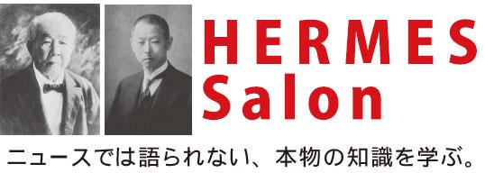 HERMES SALON ヘルメスサロン
